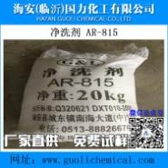 净洗剂AR815图片
