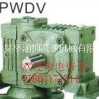 WPWDV蜗杆减速机|河北减速机厂家