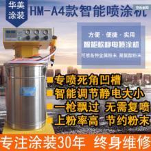 晋城厂价批发静电喷涂机 静电喷塑机 静电喷粉机 喷涂设备 往复升降机 发生器