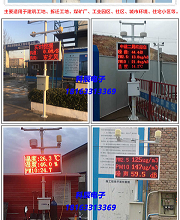 建筑工地扬尘噪音在线监测系统看板图片