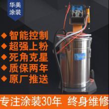 陕西华阳静电喷涂机供应/静电喷塑机/静电喷粉机/静电喷枪/发生器/喷涂设备