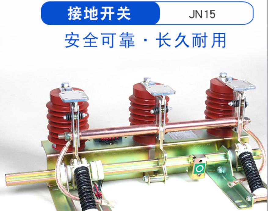 JN15-12/31.5 户内高压接地开关
