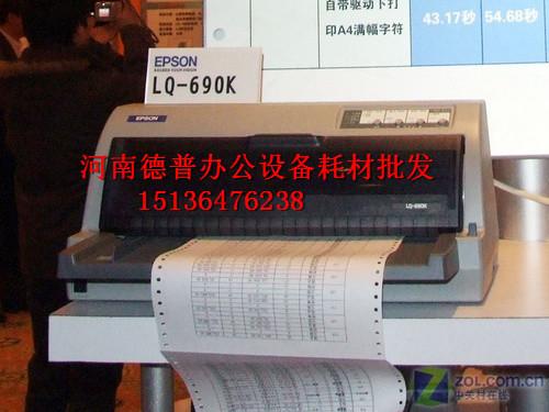 郑州爱普生出库入库单针式打印机代