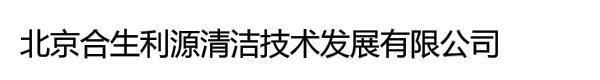 北京合生利源清洁技术发展有限公司