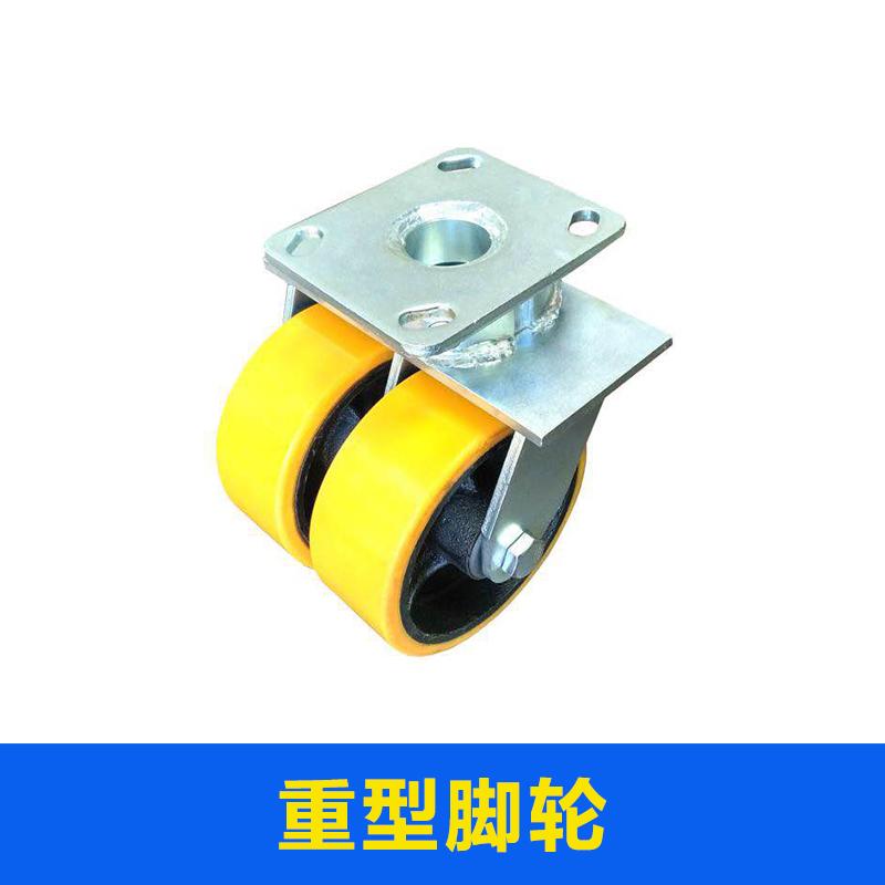 厂家直销 高强度(PU)重型脚轮,万向轮工业推车运输脚轮