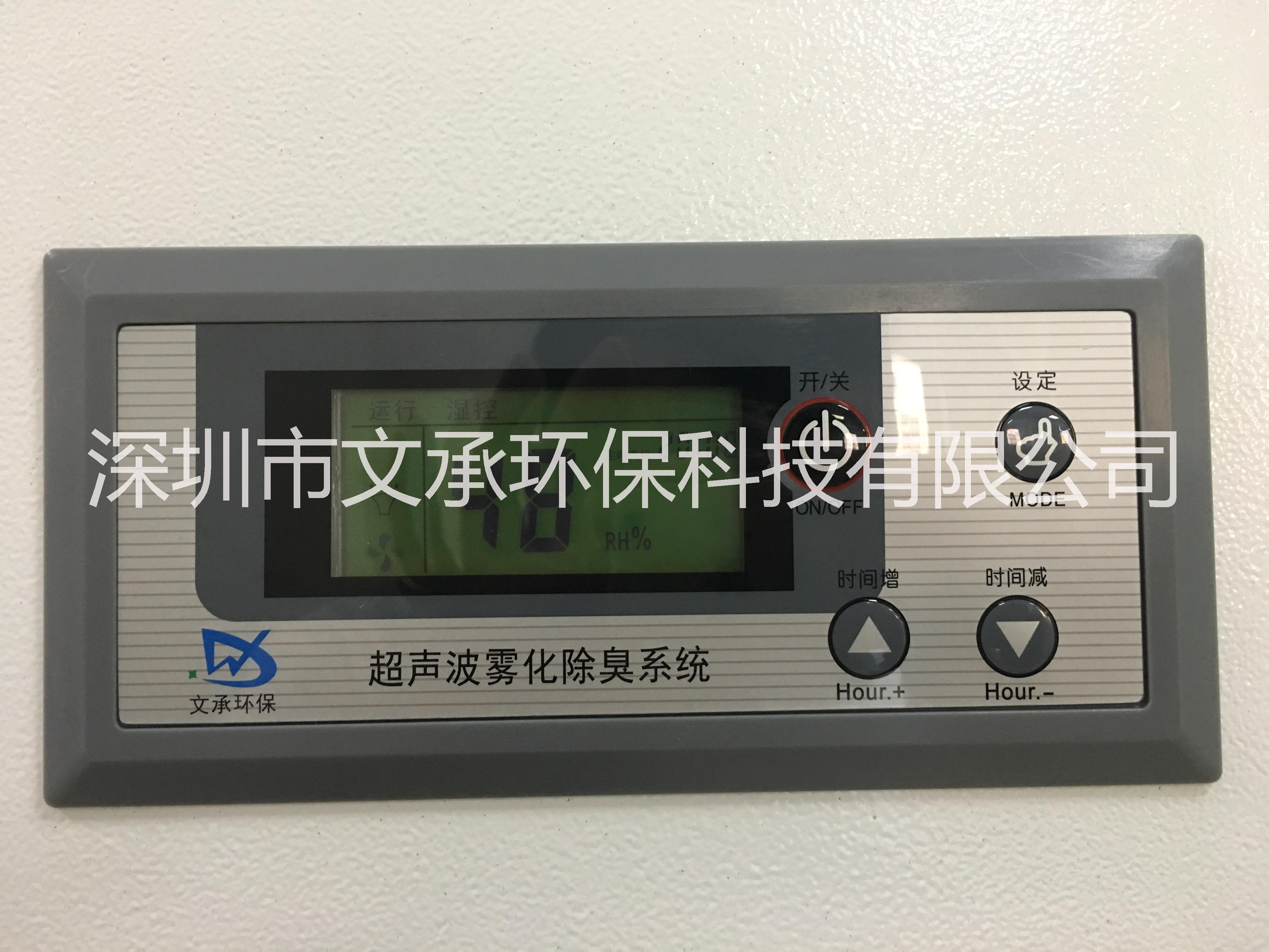 超声波雾化除臭杀菌系统