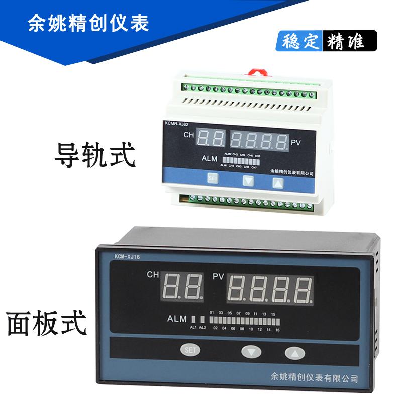 16路8路温度巡检仪可配通讯可接温度传感器或变送器 16路8路温度巡检仪可连手机