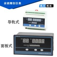 16路8路温度巡检仪可配通讯可接温度传感器或变送器 16路8路温度巡检仪可连手机批发