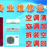 南城空调拆装有求必应 南城专业空调移机 保养、清洗、加雪种,提前预约
