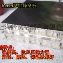 铝蜂窝板12mm批发