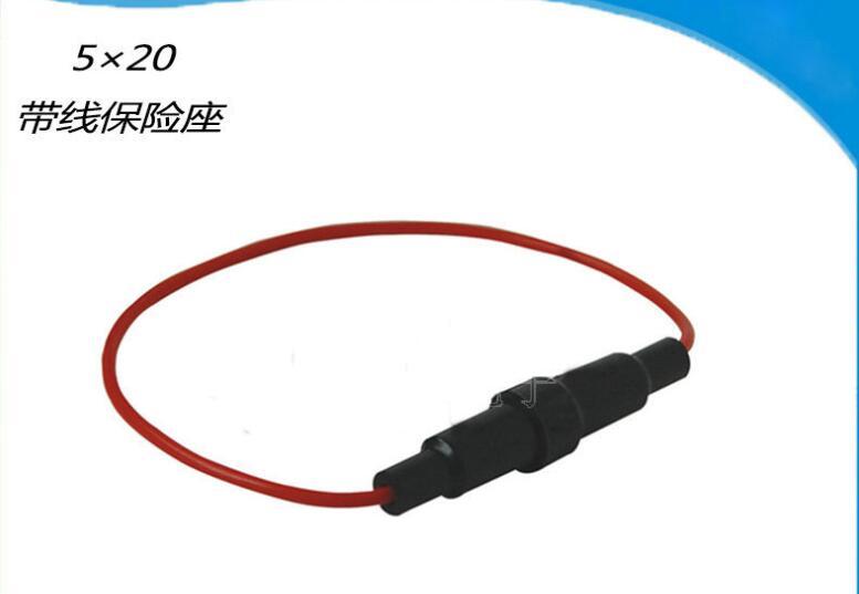 5X20带线保险座 胶木 塑料