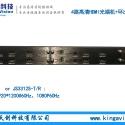 4路HDMI高清光端机带鼠标图片