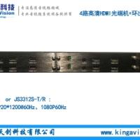 4路双向高清HDMI光端机,带4路双向立体声音频,带鼠标键盘, 4路双向HDMI高清光端机带鼠标