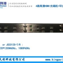 4路双向高清HDMI光端机,带4路双向立体声音频,带鼠标键盘, 4路双向HDMI高清光端机带鼠标批发
