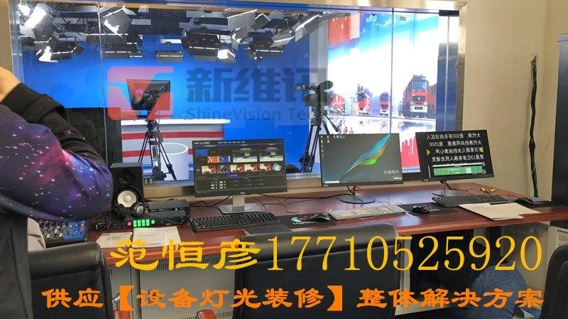 虚拟演播厅方案_3D虚拟演播室报价_提供虚拟演播厅设备【参数】