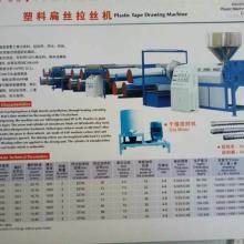 品质保证 华源温州塑料扁丝拉丝机 塑料拉丝机厂家