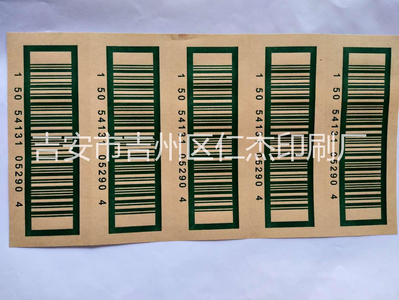 江西牛皮纸不干胶供应商     吉安牛皮纸不干胶标签    牛皮纸不干胶标签    牛皮纸不干胶