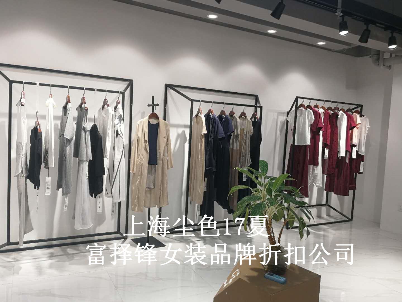 上海高端尘色17夏女装品牌折扣找富择锋一手货源