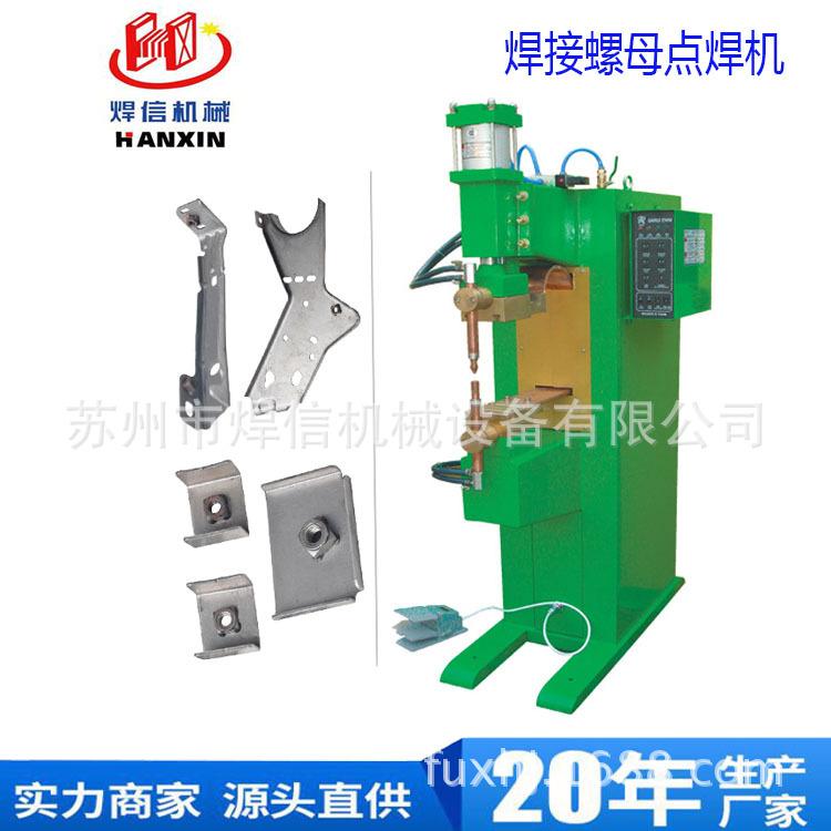 现货供应DTN-80自动螺母点焊机 不锈钢板点焊机 高精度无痕点焊机 DTN-80自动螺母点焊机不锈钢