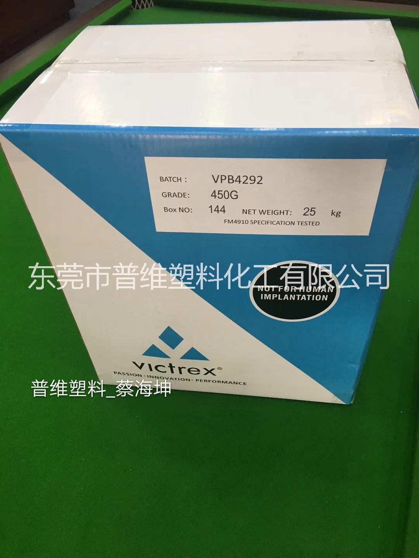 PEEK特塑原料英国威格斯150CA30碳纤增强30%