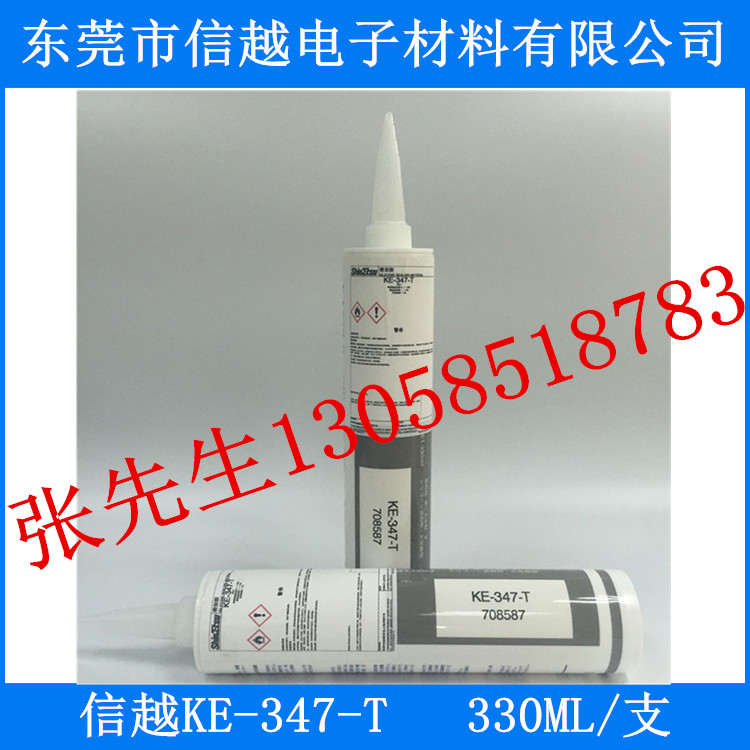 信越KE-347-T硅胶,信越KE347,信越硅胶