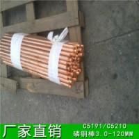 锡磷青铜棒 易车削磷铜棒 上海磷青铜棒