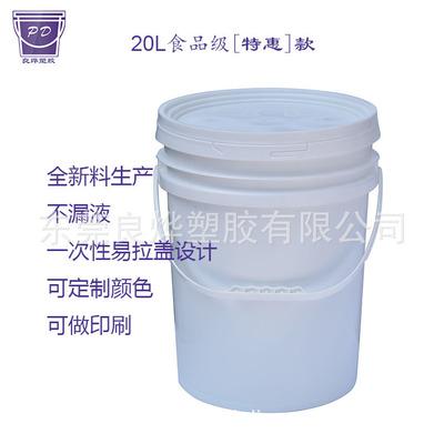 20L塑料食品包装桶环保塑料桶可回收 供应食品包装桶
