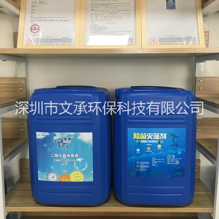 供应优质二氧化氯消毒液 除臭液