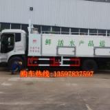 拉鱼车 冷藏拉鱼车厂家  供应力威运鱼车 鲜活水产品运输车价格