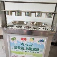 新乡龙宝之星新款CSNJ四川炒酸奶机器