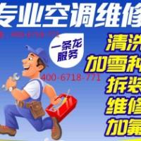 长虹空调网站全国维修
