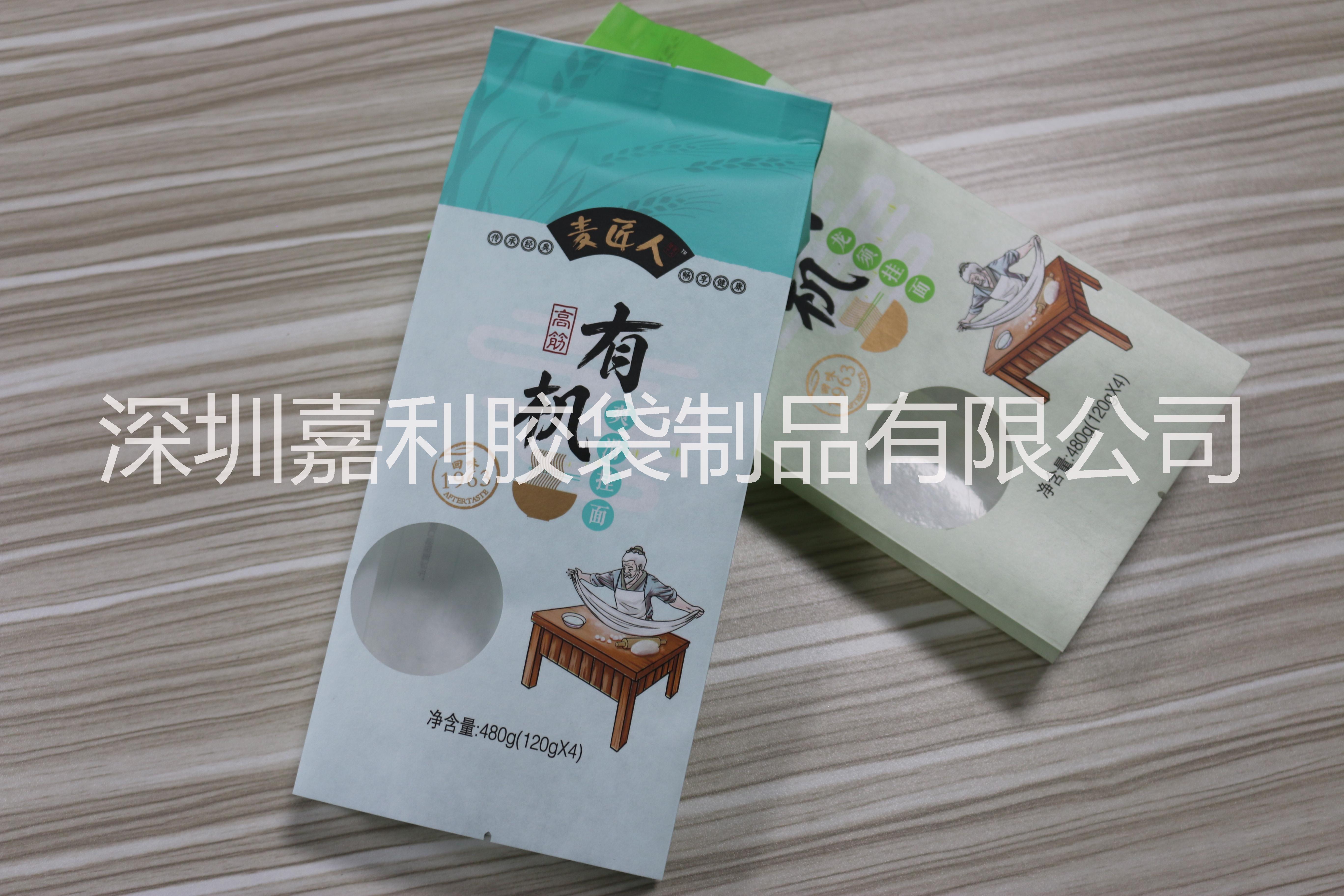 厂家专业定做中封风琴挂面袋 高档环保纸塑袋 牛皮纸食品袋