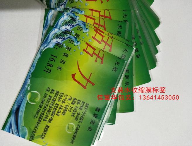 惠州供应矿泉水支装水瓶装水标签定制印刷瓶身自动贴标小瓶标签 PVC热缩膜 支装水收缩膜标签