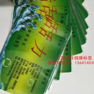 支装水收缩膜标签图片