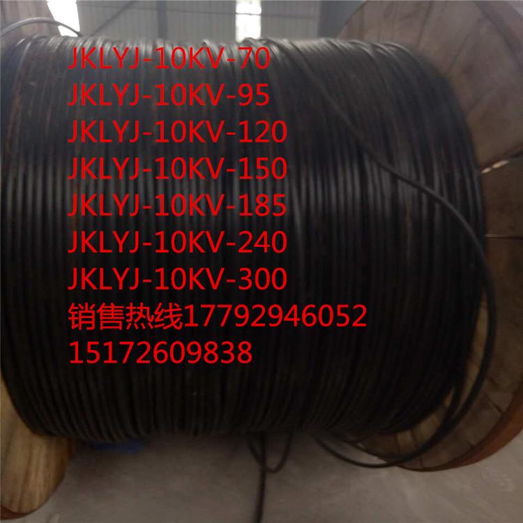 安徽淮南架空绝缘导线厂家JKLYJ-185-10KV国标现货