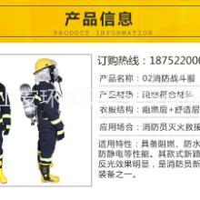 02款消防服消防服防火服02款战斗消防服阻燃服装消防服5件套装批发