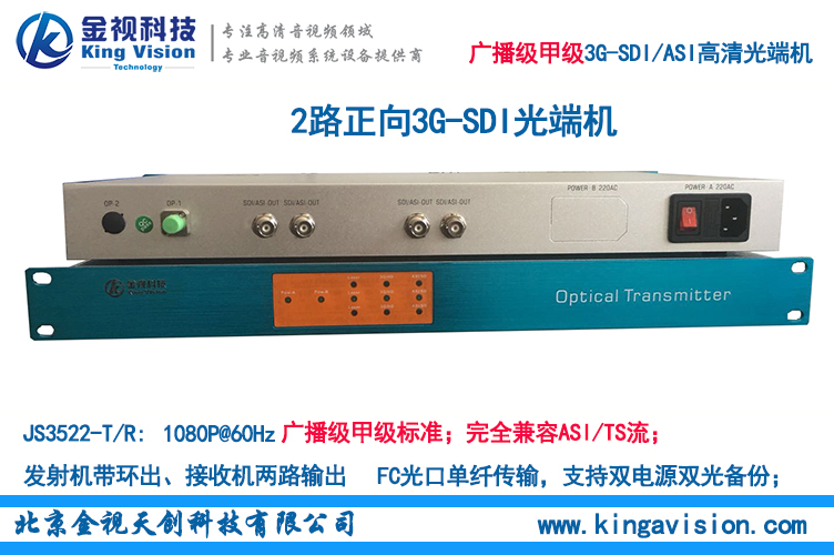 2路SDI高清光端机2路3G-SDI信号传输,带1路反向数据
