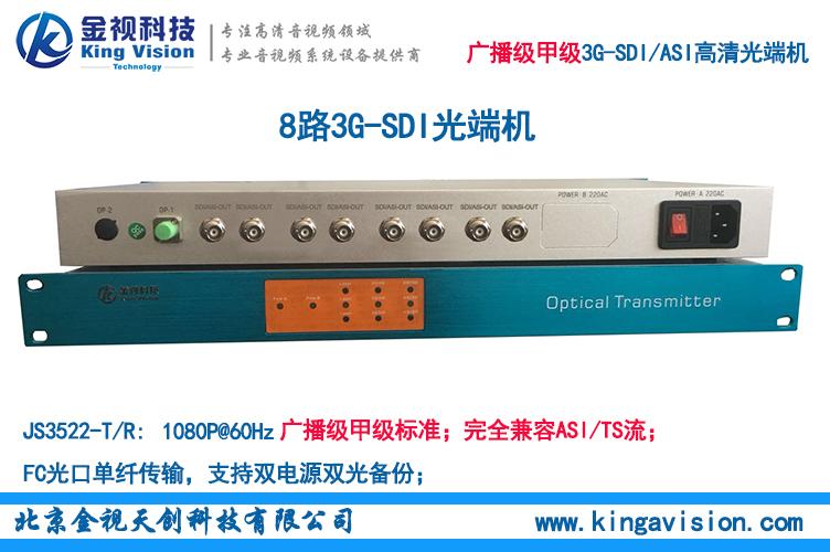 8路SDI高清光端机 8路3G-SDI信号传输,带1路反向数据
