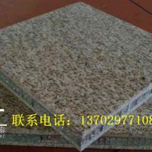 5mm石材复合铝蜂窝板