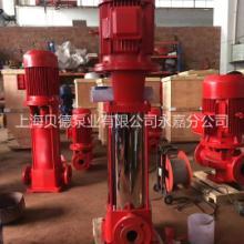 XBD多级消防泵CCCF AB签包验收消火栓泵喷淋泵增压泵多级泵厂家批发