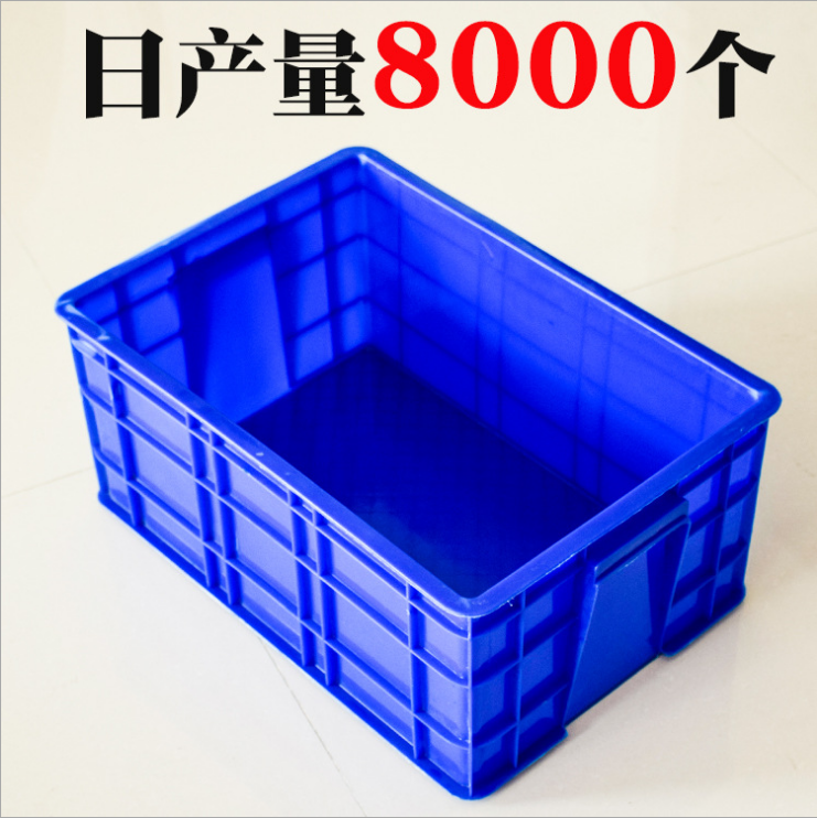 蓝色525*360*230可带盖餐具塑料周转箱加厚配货箱虾箱食品周转箱