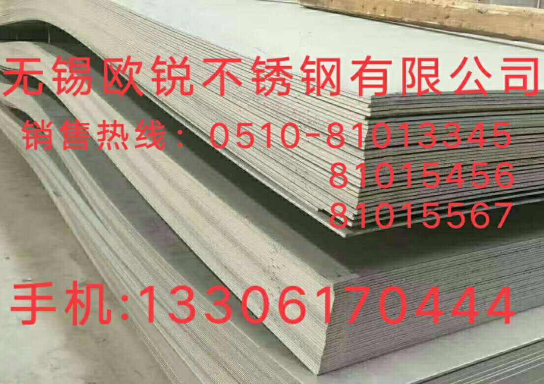 904L环保不锈钢板价格,904L环保不锈钢板厂家新报价
