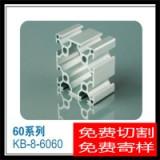促销铝型材6060工业铝合金型材 流水线设备框架工作台定制铝挤材