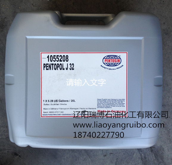 潘东兴pentopol j 32液压油