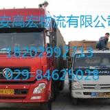 陕西户县到新疆阿克苏物流货运公司需要几天? 西安到阿克苏物流货运