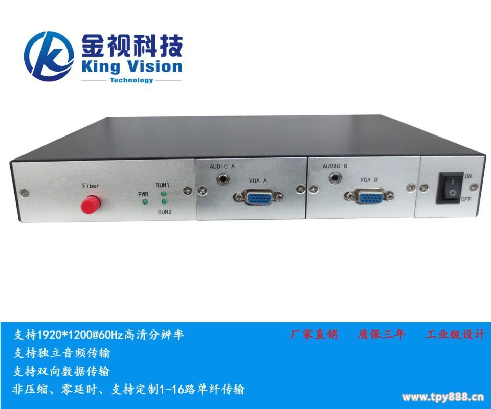 2路双向VGA高清光端机,2路双向VGA信号传输带2路双向立体声音频