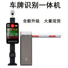 顺翔停车场车牌识别系统一体机收费管理软件自动...顺翔车牌识别批发
