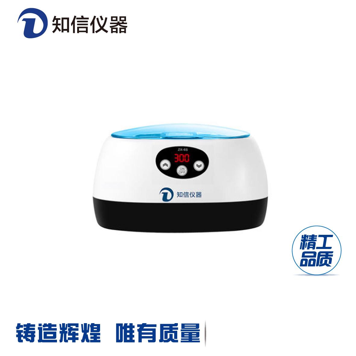 上海知信ZX-6S小型超声波清洗机 眼镜首饰迷你家用超声波清洗仪器
