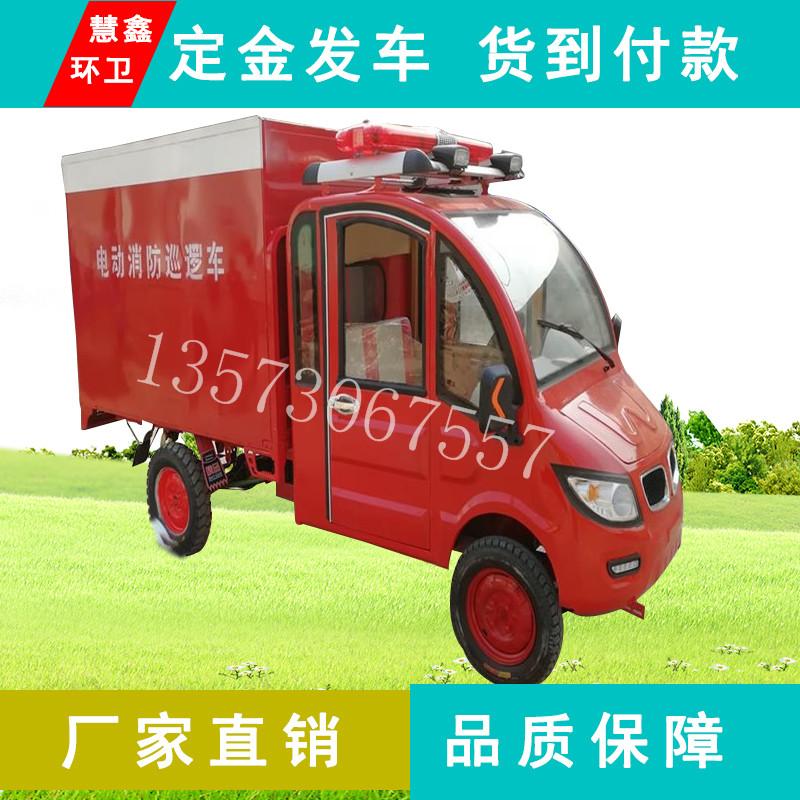 湖南省永州市小型消防灭火车价格   摩托消防车报价  电动消防车价格