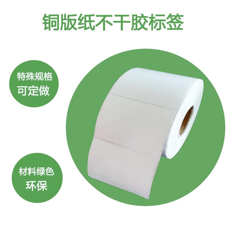 铜版纸不干胶100 90 80 70 60 50 40 30 20条码纸铜板打印标签纸